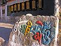 Tibet-5570 (2631438180).jpg