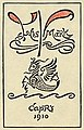 Top detail, (Two bookplates owned by artist Elihu Vedder) (LOC) (15423571330) (cropped).jpg
