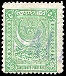 Turkey 1907 consular revenue Sul459.jpg
