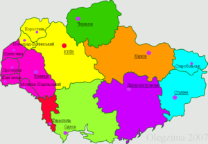 Oblasts of Ukraine - Image: Ukraine 1932 1937