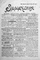 Vidrodzhennia 1918 141.pdf