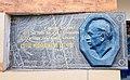 Viktor Baturin Memorial.jpg