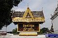 Wat Sichum (29337477324).jpg