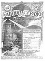 Watchtower, July 1925 (Russian Edition).jpg