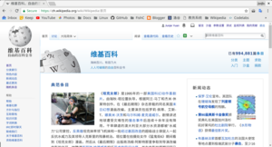 Wikipedia(zh) Homepage Chromium Web browser 64(linux gnome edition).png