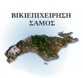 Wikiproject Samos-Gr.png