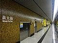 Wong Tai Sin Station 2013.JPG