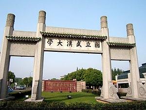 Wuhan u gate.jpg