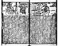 Xin quanxiang Sanguo zhipinghua052.JPG