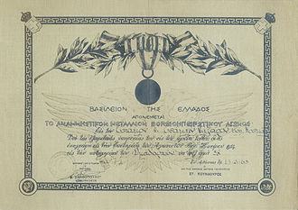 Autonomous Republic of Northern Epirus - Award of Greece for the Northern Epirote struggle.