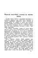 Беляев А.Д. Мерзость запустения, стоящая на святом месте. (БВ. 1893. №12).pdf