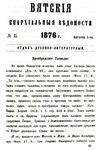 Вятские епархиальные ведомости. 1876. №15 (дух.-лит.).pdf