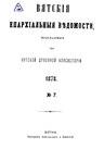 Вятские епархиальные ведомости. 1878. №07 (офиц.).pdf