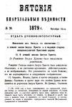 Вятские епархиальные ведомости. 1879. №20 (дух.-лит.).pdf