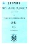 Вятские епархиальные ведомости. 1881. №05 (офиц.).pdf