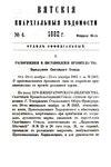 Вятские епархиальные ведомости. 1882. №04 (офиц.).pdf