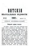 Вятские епархиальные ведомости. 1902. №15 (неофиц.).pdf