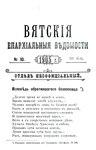 Вятские епархиальные ведомости. 1905. №10 (неофиц.).pdf