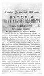 Вятские епархиальные ведомости. 1916. №44-45 (неофиц.).pdf