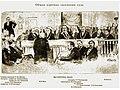 Дело Бейлиса - Общая картина заседания суда.jpg