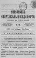 Енисейские епархиальные ведомости. 1889. №02.pdf