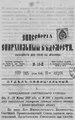 Енисейские епархиальные ведомости. 1889. №16.pdf
