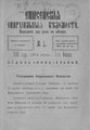 Енисейские епархиальные ведомости. 1906. №01.pdf