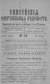 Енисейские епархиальные ведомости. 1909. №14.pdf