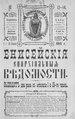 Енисейские епархиальные ведомости. 1915. №13-14.pdf