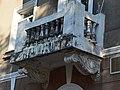 Житловий будинок купців Константинових, Володимира Хавкіна, 1. Балкон 1.jpg