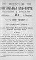 Киевские епархиальные ведомости. 1899. №03. Часть неофиц.pdf