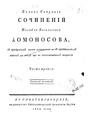 ПСС М. Ломоносова. Том 3 (1803).pdf