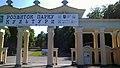 Парк культури та відпочинку імені Богдана Хмельницького 46-101-5005.jpg