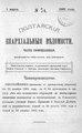 Полтавские епархиальные ведомости 1902 № 07 Отдел официальный. (1 марта 1902 г.).pdf