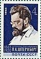 Почтовая марка СССР № 3153. 1965. Учёные нашей Родины.jpg