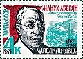 Почтовая марка СССР № 3223. 1965. Писатели нашей Родины.jpg