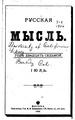 Русская мысль 1906 Книга 07-08.pdf
