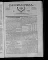 Северная Пчела 1831 №134 (18 июня).PDF