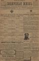 Сибирская жизнь. 1898. №090.pdf
