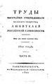 Соревнователь просвещения и благотворения. Часть 11. (1820).pdf