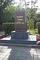Стела, установленная в честь основания в 1743 году города Оренбурга 1.jpg