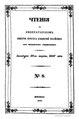 Чтения в Императорском Обществе Истории и Древностей Российских. (Заседание 1847-03-29).pdf