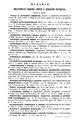 Чтения в Императорском Обществе Истории и Древностей Российских. 1866. Кн. 4.pdf