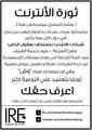 الملصق الخاص بثورة الانترنت المصرية.png