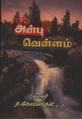 அன்பு வெள்ளம்.pdf