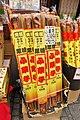 元祖 日本一なが~い (3080510492).jpg