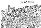 新編武蔵風土記稿に掲載された栃本関所の図
