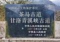 甘洛清溪峡古道国保碑.jpg