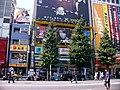 秋葉原2003年 (東京都千代田区) - panoramio - gundam2345 (1).jpg