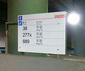 藍田站九巴指示牌.JPG